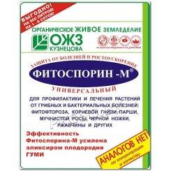 Фитоспорин-М порошок (от грибных и бактериальных болезней), 10 гр.