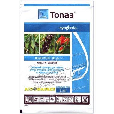 Топаз (фунгицид для защиты овощей, ягод и цветов от болезней), 2 мл.