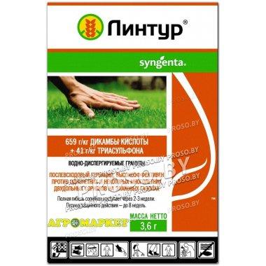 Линтур (гербицид против сорняков на злаковых газонах), 3,6 гр.