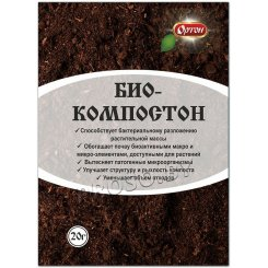 Био-компостон (активатор компостирования), 20 гр.