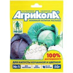 Агрикола для капусты кочанной и цветной, 50 гр.