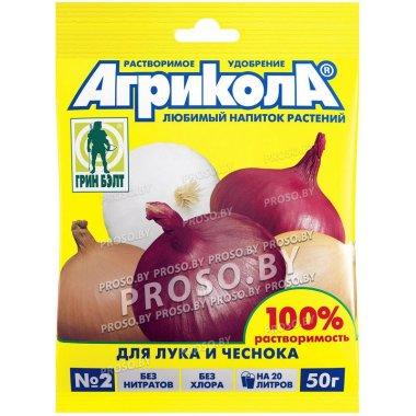 Агрикола для лука и чеснока, 50 гр.