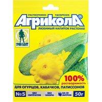Агрикола для огурцов, кабачков, патиссонов, 50 гр.