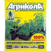 Агрикола для рассады овощей и цветов, 50 гр.