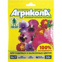 Агрикола для садовых и балконных цветов, 50 гр.
