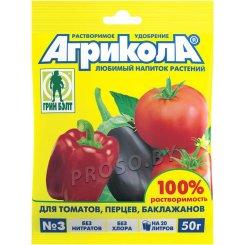 Агрикола для томатов, перцев, баклажанов, 50 гр.