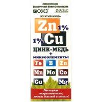 Богатый-Микро Цинк-Медь 1%+микроэлементы, 100 мл.