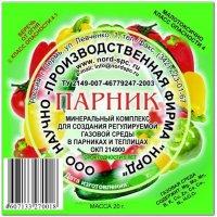 """Минеральный комплекс """"Парник"""", 1 табл (20 гр.)"""