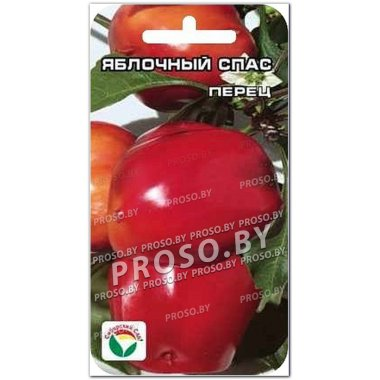 Перец Яблочный спас
